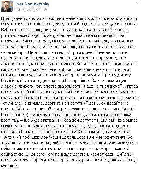 шелевицкий1