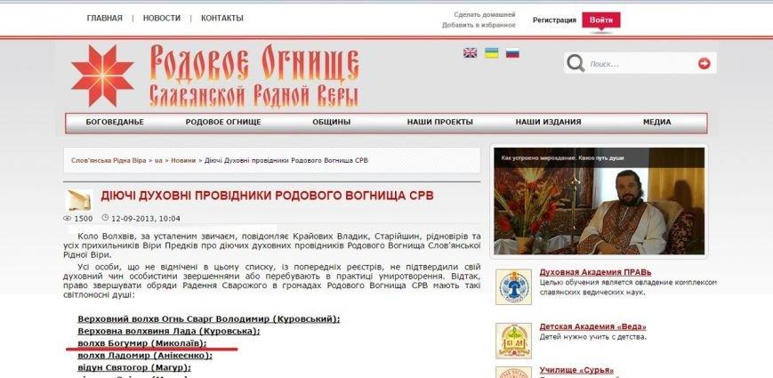 Пост головного освітянина Хмельницького займе – волхв? (Фото) (фото) - фото 1