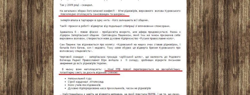 Посаду головного освітянина Хмельницького займе – волхв? (Фото) (фото) - фото 2
