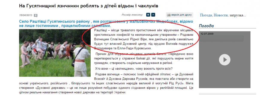 Посаду головного освітянина Хмельницького займе – волхв? (Фото) (фото) - фото 3