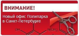 Банер_полипарк_СПБ