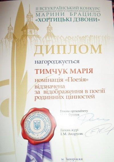 Уродженка Прикарпаття перемогла у всеукраїнському літературному конкурсі, фото-1
