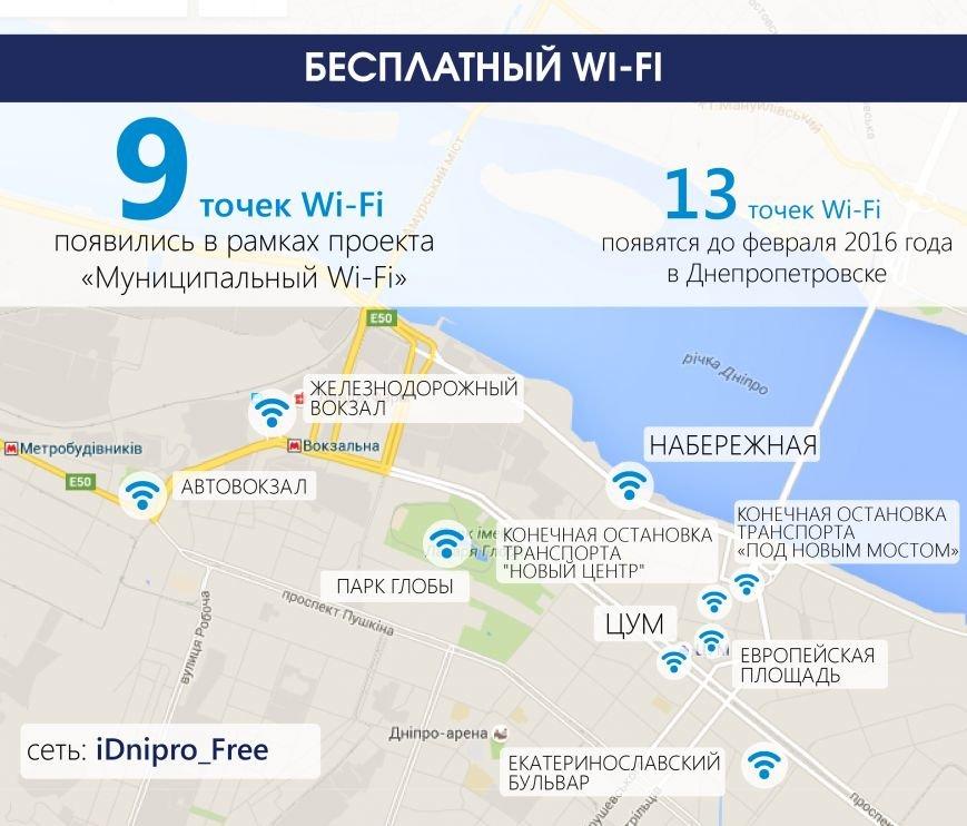wi-fi_22.12.15_рУС-01