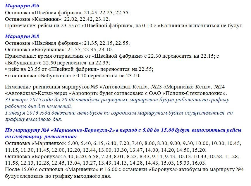 Расписание городского транспорта в новогодние праздники в Полоцке (фото) - фото 1