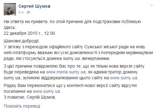 Сумская власть может остаться без сайта за 40 000 гривен? (фото) - фото 1