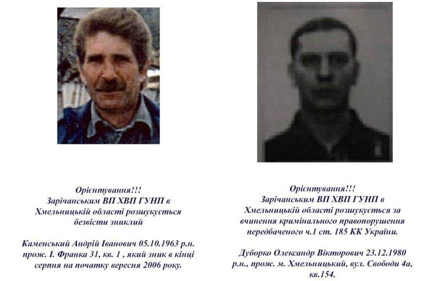Увага! Розшук! Начальник міської поліції надав фото осіб, які розшукують (Фото) (фото) - фото 2
