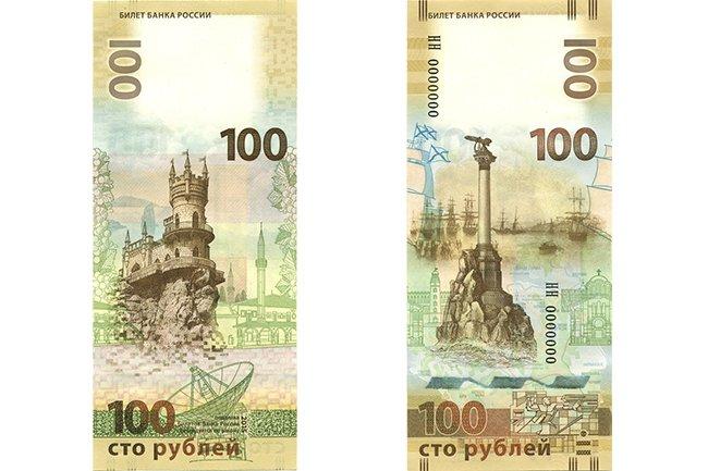 Крым: теперь и на банкнотах (фото) - фото 1