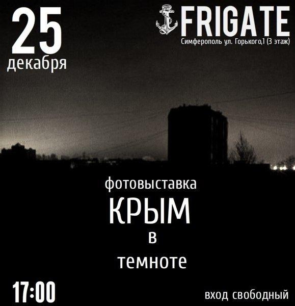 Симферопольцам предлагают еще раз увидеть Крым в темноте (ФОТО) (фото) - фото 7