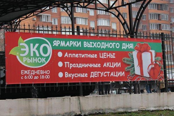 «Экорынок» (ул.Писарева, 28) приглашает на новогодние ярмарки (фото) - фото 1