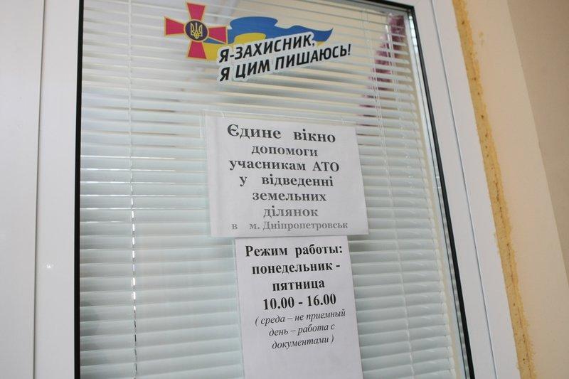 АТОшники могут оформить землю под строительство в Днепропетровске без очередей и хождений по кабинетам (ФОТО) (фото) - фото 3