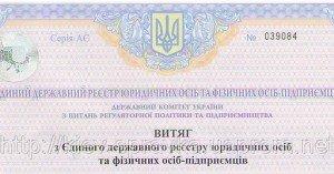 Витяг-300x157
