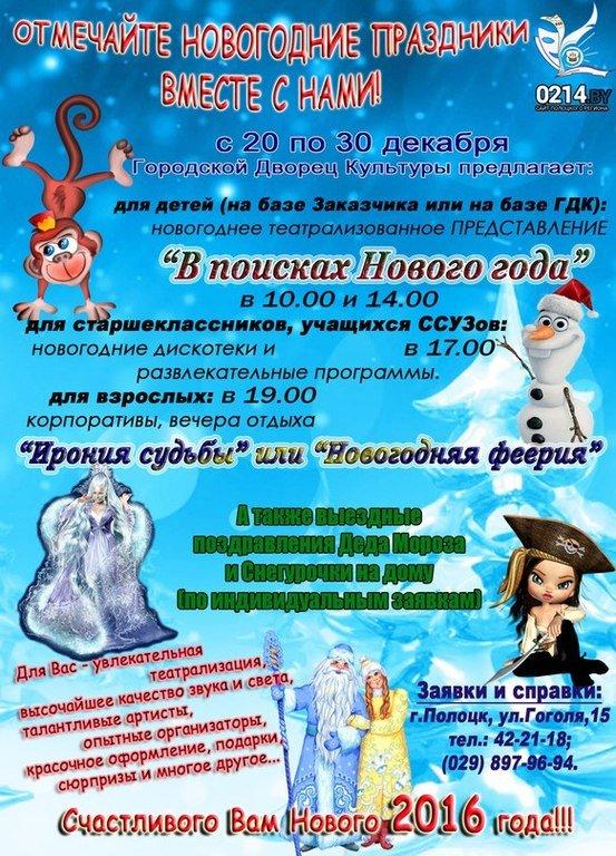 Куда сходить в Полоцке и Новополоцке в праздничные дни (фото) - фото 1