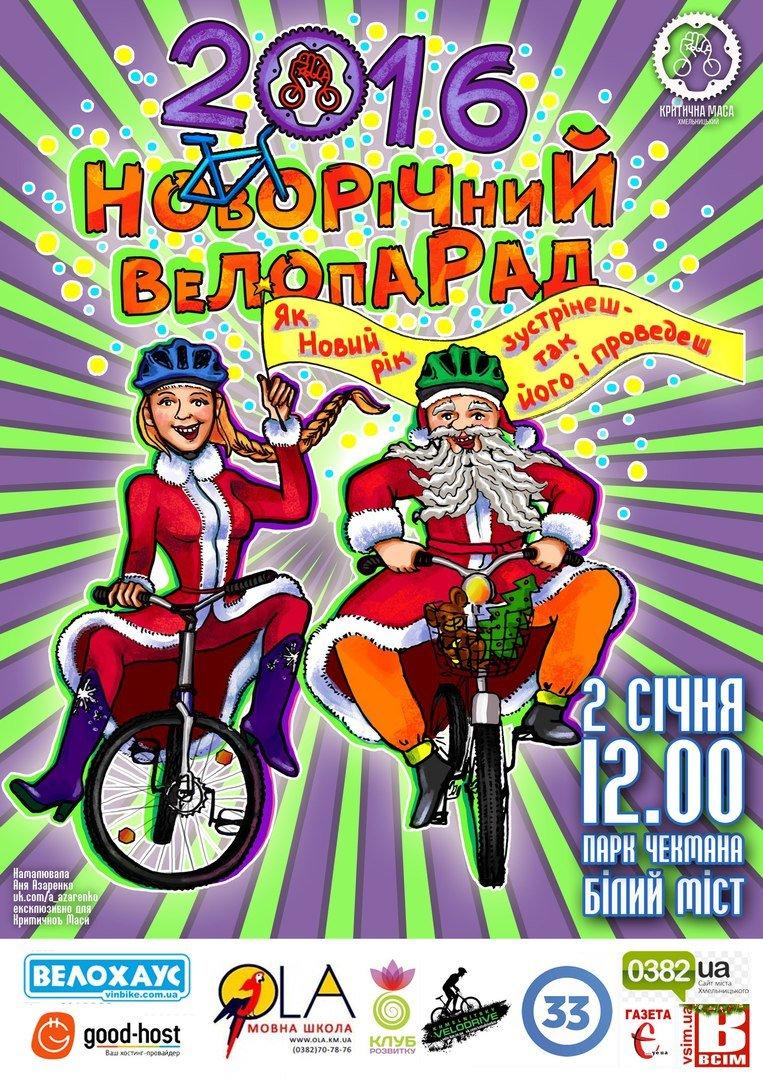 Усе наїжене у новорічні дні хмельничанам пропонують «спалювати» на велопараді (фото) - фото 1