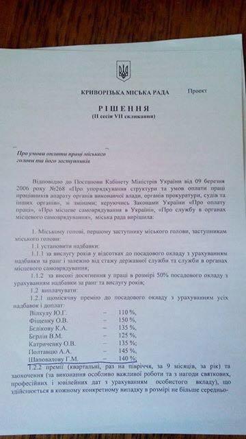 Закон обязывает Юрия Вилкула получать 14 тысяч гривен зарплаты  (ФОТО), фото-1