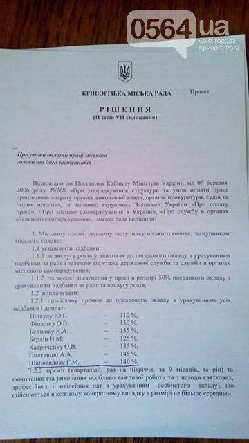 В Кривом Роге: депутаты приняли бюджет-2016 и обратились к Президенту, а Юрий Вилкул озвучил свою зарплату и премии семи заместителей (фото) - фото 2