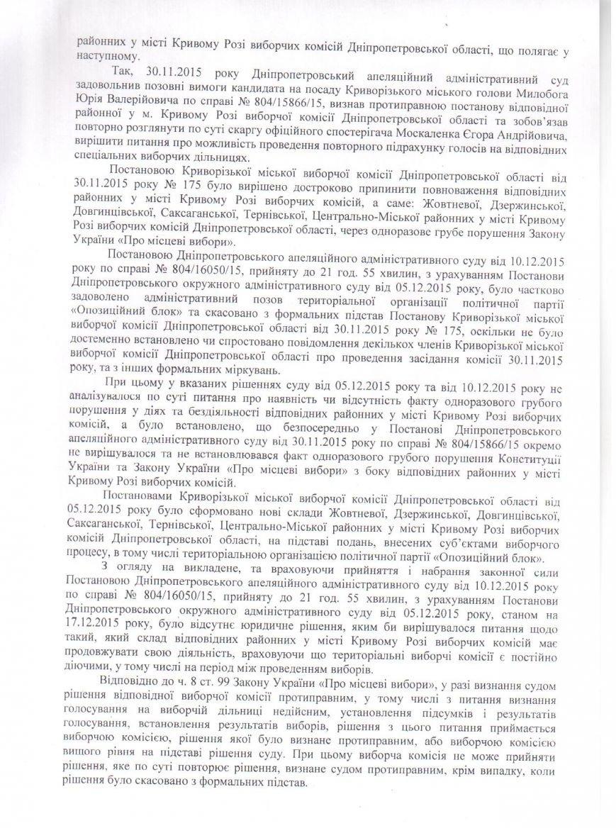 зверн ЦВК 21.12.15 002