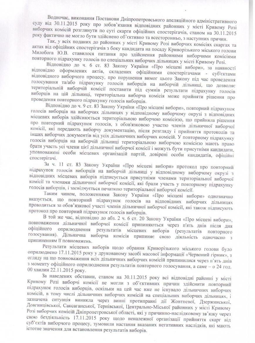 зверн ЦВК 21.12.15 004