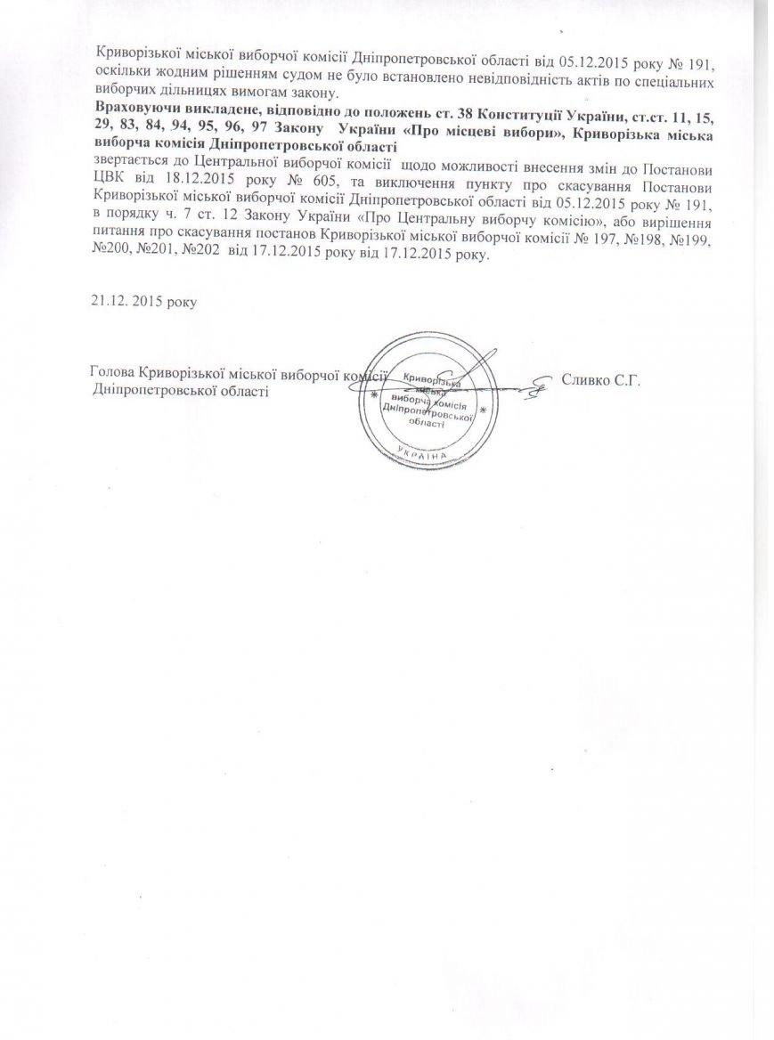 зверн ЦВК 21.12.15 007