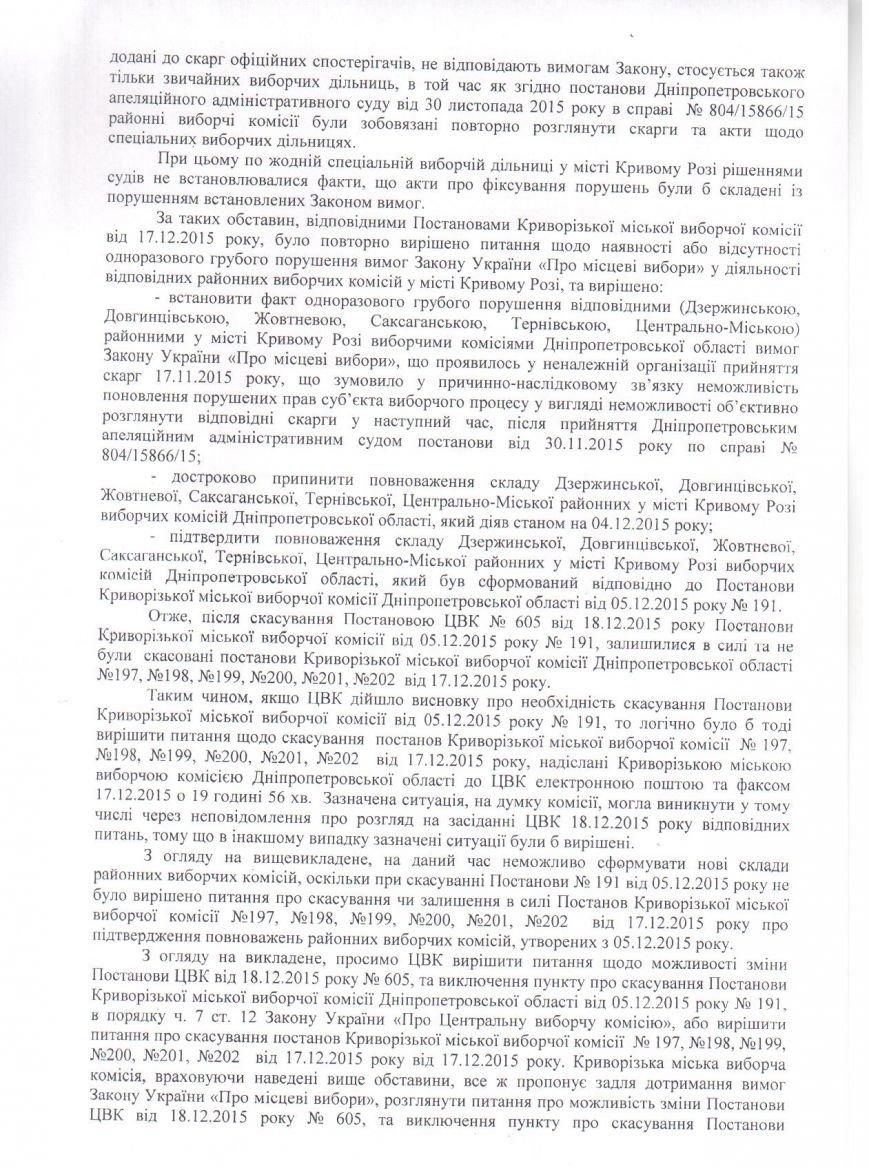 зверн ЦВК 21.12.15 006