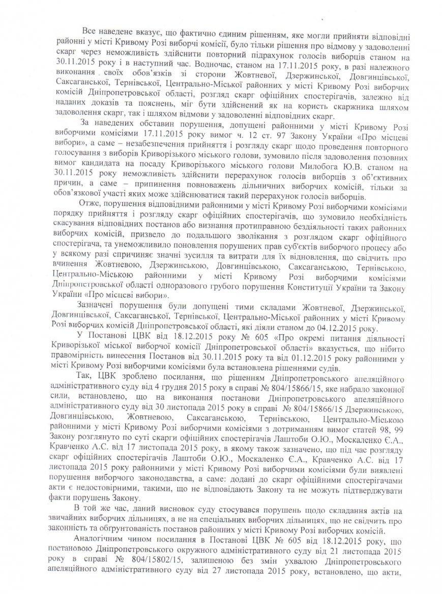 зверн ЦВК 21.12.15 005