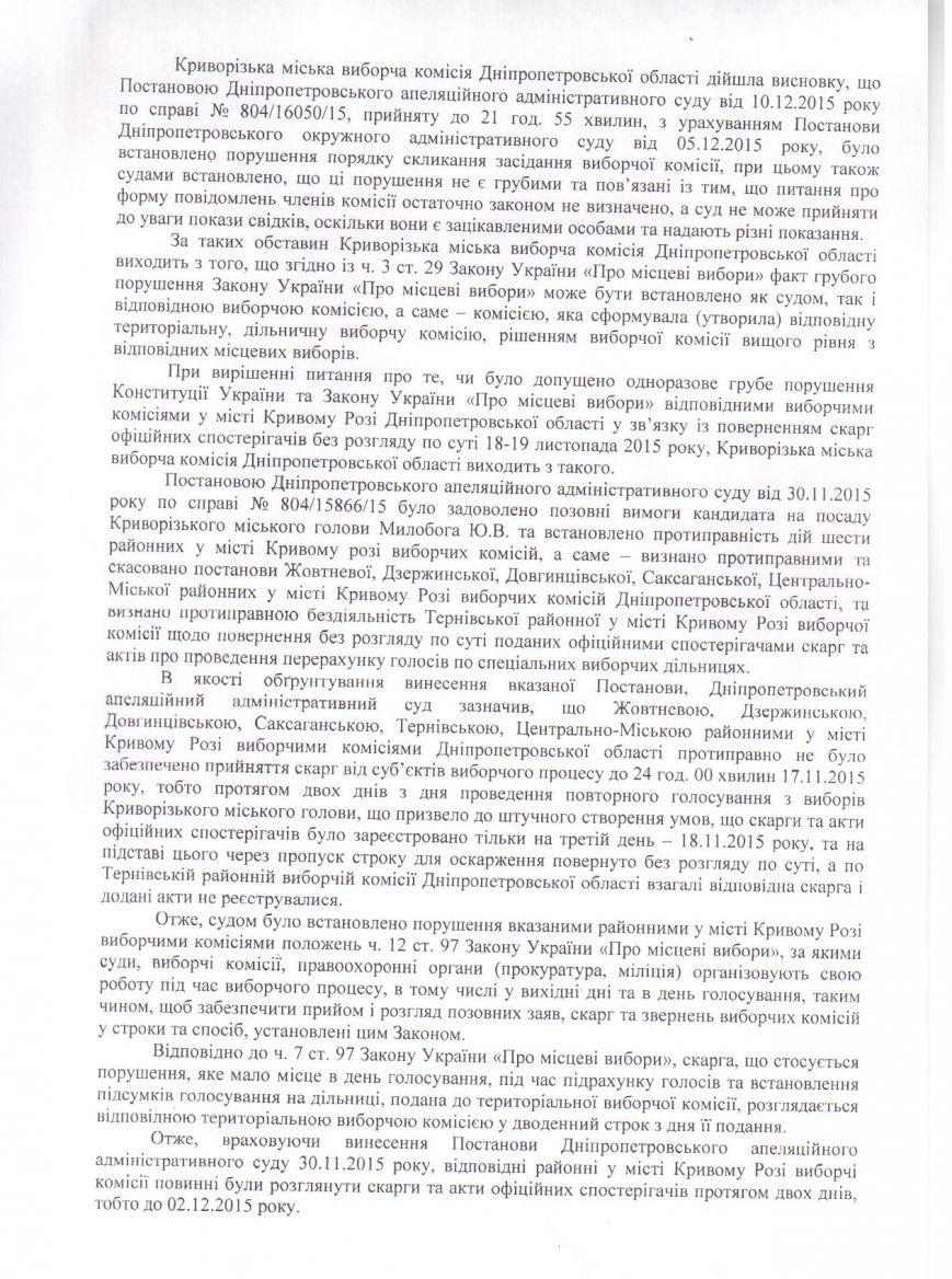 зверн ЦВК 21.12.15 003
