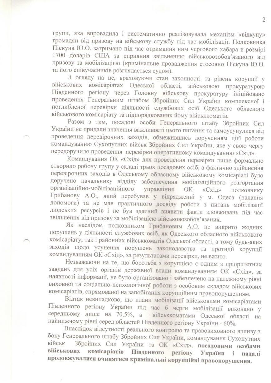 Военная прокуратура обратилась к Главнокомандующему для принятия мер по пресечению коррупции в военкоматах, фото-2