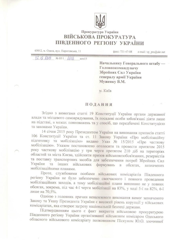 Военная прокуратура обратилась к Главнокомандующему для принятия мер по пресечению коррупции в военкоматах, фото-1