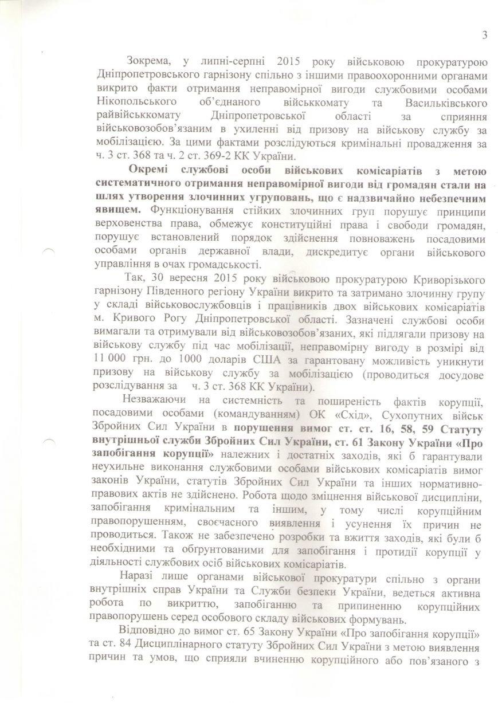 Военная прокуратура обратилась к Главнокомандующему для принятия мер по пресечению коррупции в военкоматах, фото-3