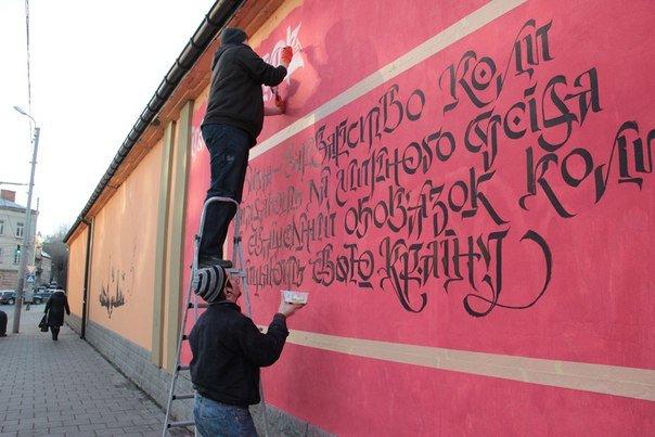 Стіни на вулицях Львова розписують віршами, які присвячені війні (ФОТО) (фото) - фото 1