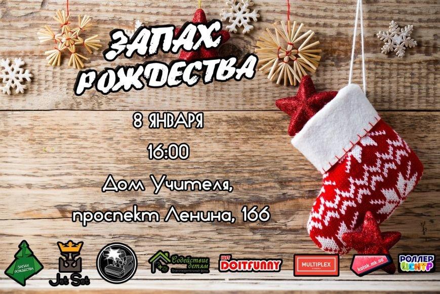 Николаевцев приглашают на праздник