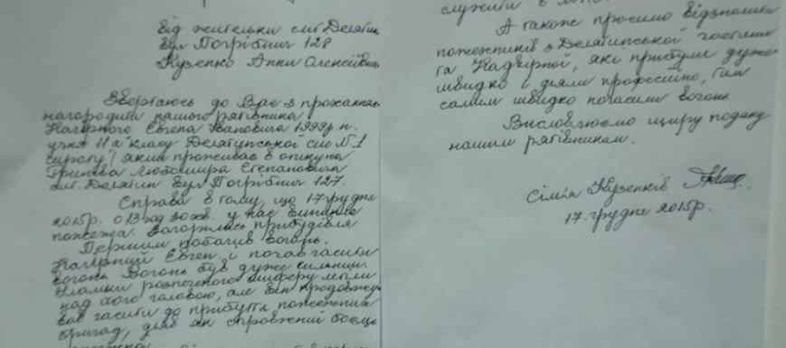 Прикарпатський школяр-сирота врятував від вогню жінку та її сина, фото-1