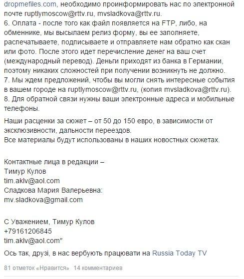 Лідера Франківського Євромайдану Максима Кицюка запросили на роботу у Russia Тодай (фото) - фото 1
