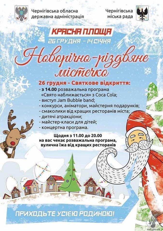 В Чернигове открывают новогоднюю елку (план мероприятий) (фото) - фото 1