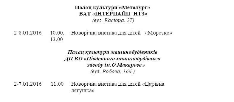 Программа новогодних мероприятий в Днепропетровске (фото) - фото 8