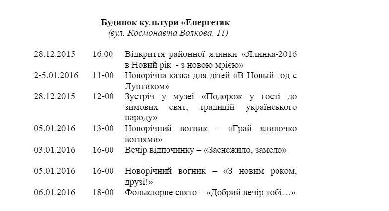 Программа новогодних мероприятий в Днепропетровске (фото) - фото 9