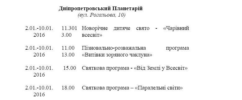Программа новогодних мероприятий в Днепропетровске (фото) - фото 10