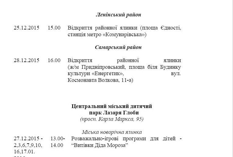 Программа новогодних мероприятий в Днепропетровске (фото) - фото 4