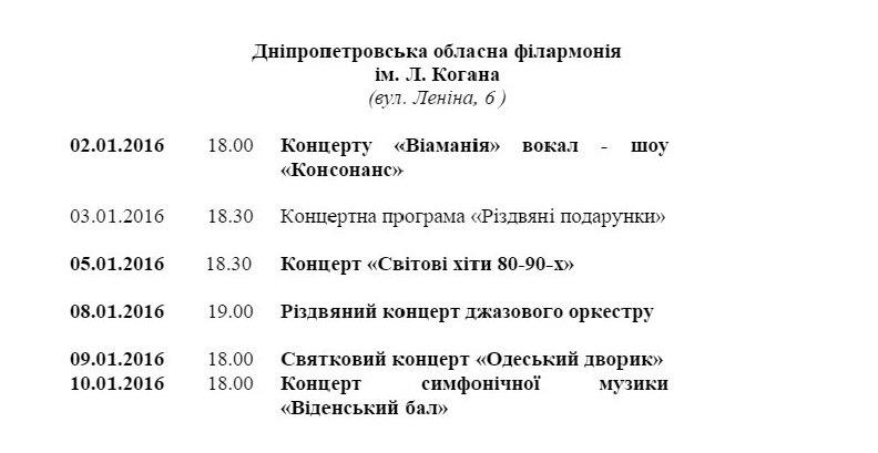 Программа новогодних мероприятий в Днепропетровске (фото) - фото 7
