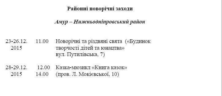 Программа новогодних мероприятий в Днепропетровске (фото) - фото 2