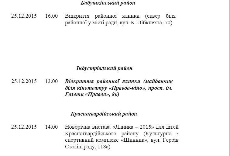 Программа новогодних мероприятий в Днепропетровске (фото) - фото 3