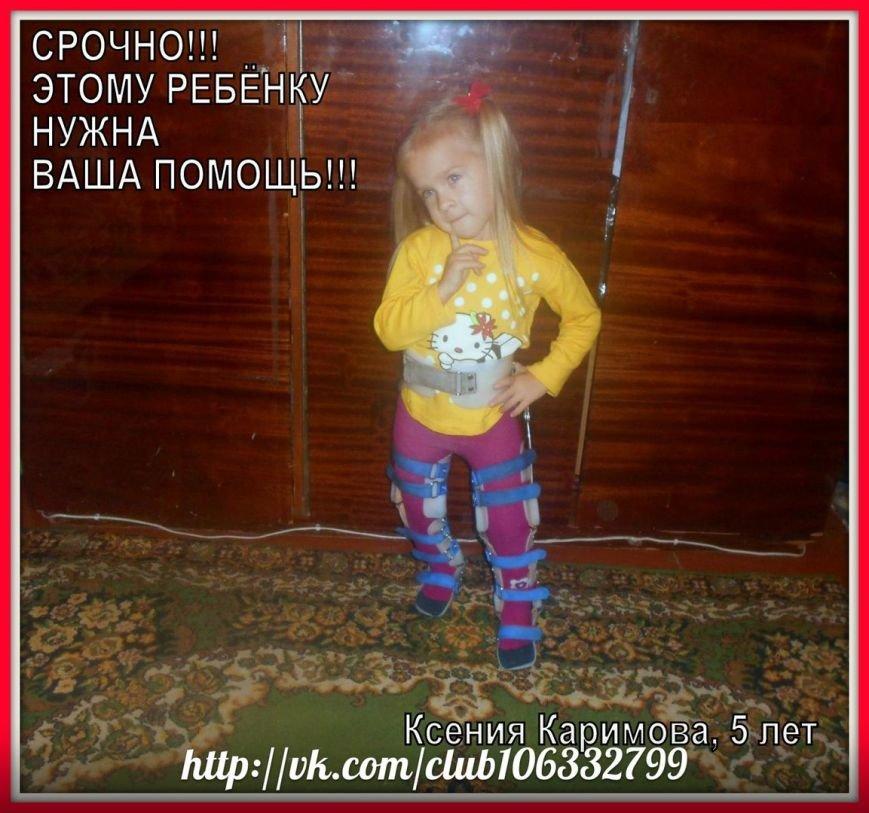 Помогите ребенку! Редкое заболевание заставляет 5-летнюю сумчанку носить обременительные доспехи (ВИДЕО) (фото) - фото 1