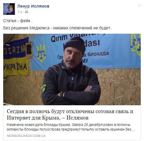 Сетевая блокада Крыма отменяется? Ислямов ждет согласия Меджлиса (фото) - фото 1