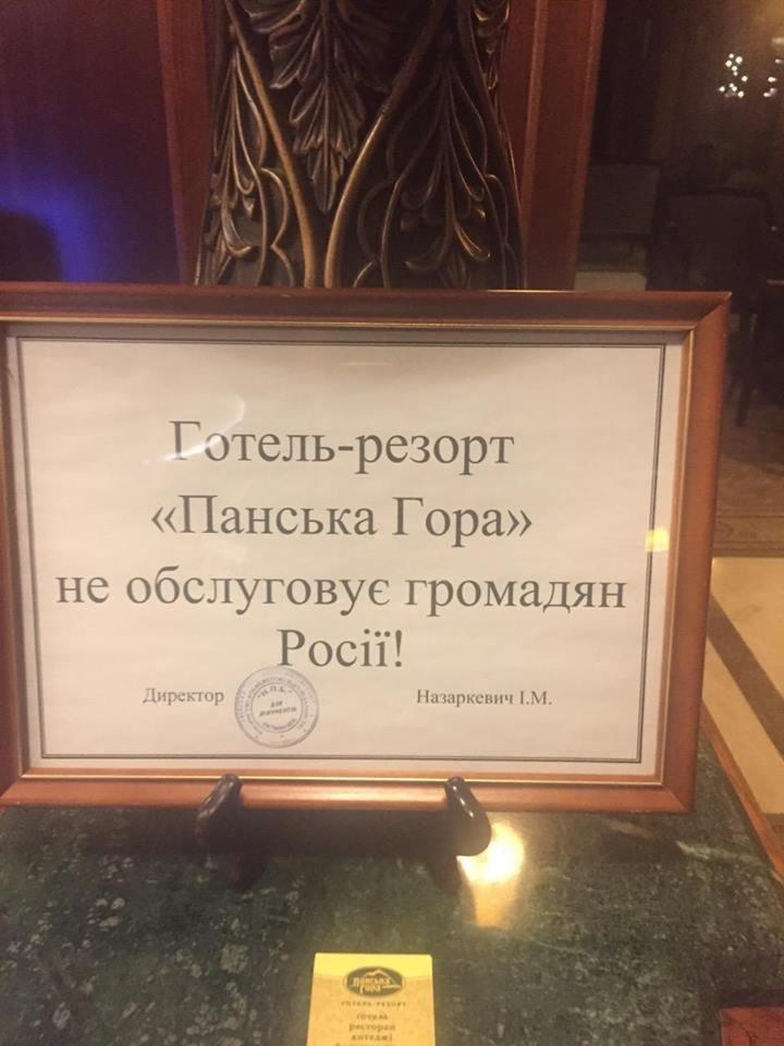 Львівський готель відмовляється приймати туристів із Росії (ФОТО), фото-2