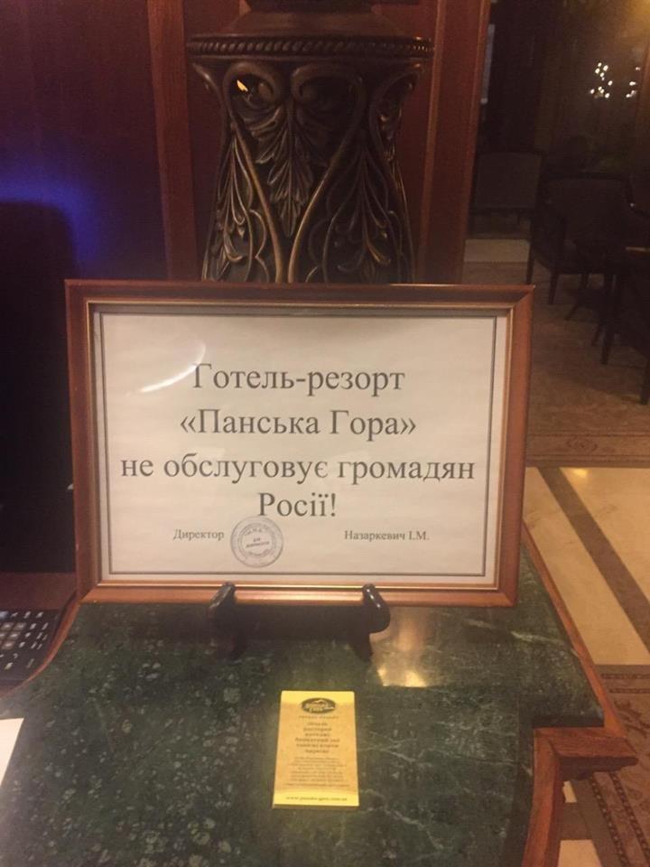 Львівський готель відмовляється приймати туристів із Росії (ФОТО), фото-1