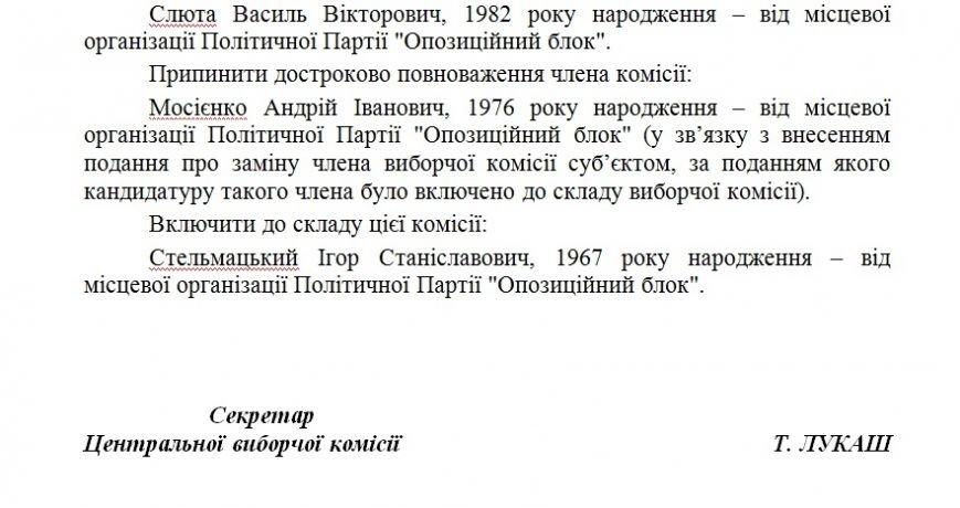 ГОРИЗБИРКОМ 2