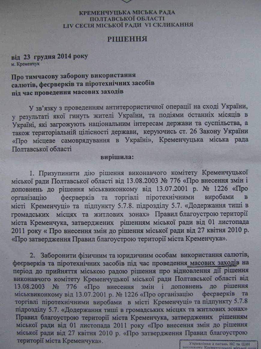 Напоминаем, в Кременчуге действует запрет на использование пиротехники во время проведения массовых мероприятий, фото-1