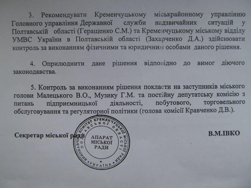Напоминаем, в Кременчуге действует запрет на использование пиротехники во время проведения массовых мероприятий, фото-2