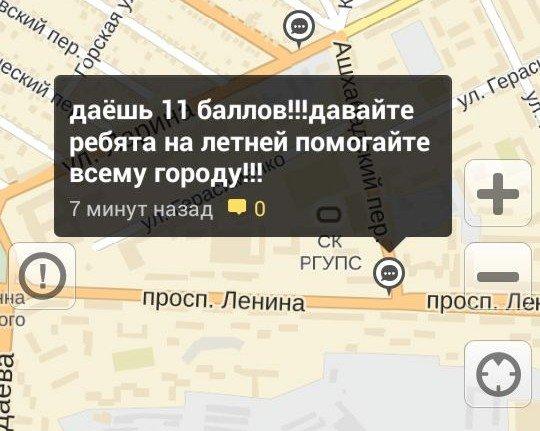 пробки_11баллов