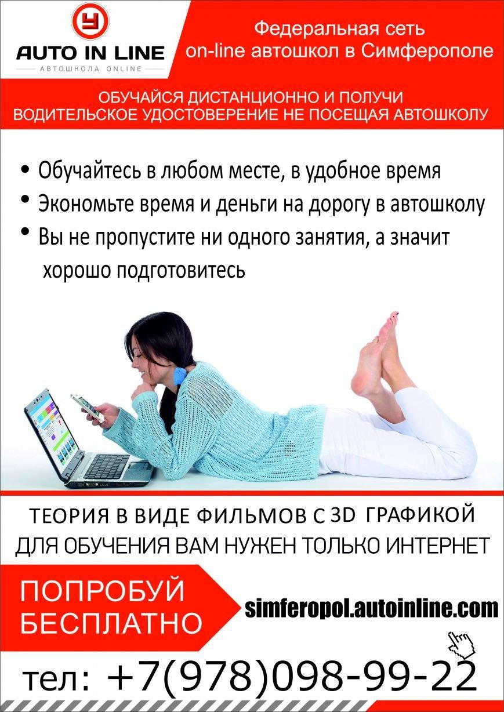 Федеральная сеть онлайн автошкол теперь и в Симферополе., фото-1
