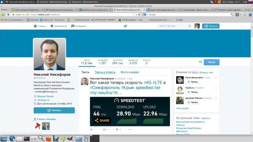 Глава Минкомсвязи России сообщил о запуске в Симферополе 4G (ФОТО) (фото) - фото 1